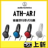 鐵三角 ATH-AR1  便攜型 可折疊 頭戴式耳機 耳罩 三角鐵 《台南/上新/公司貨》