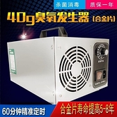 40g臭氧產生器(合金片)家用除甲醛汽車消毒機臭氧消毒機空氣殺菌臭氧機 快速出貨