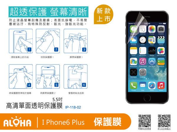 蘋果 Apple iPhone 6(5.5吋)高清單面透明保護膜 (IP-118-02)保護貼 高清 耐刮 抗磨