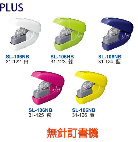 [奇奇文具] 【普樂士 PLUS 無針訂書機】 普樂士PLUS SL-106NB 無針訂書機/環保訂書機 (6枚紙張)