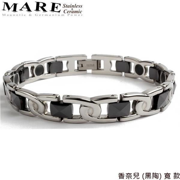 【MARE-白鋼&陶瓷】系列:香奈兒 (黑陶) 寬 款
