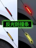 汽車反光車貼防刮貼紙車門防撞條車身外觀改裝飾車輪眉貼配件用品