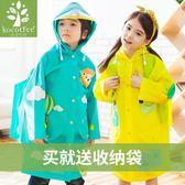 兒童雨衣男童女童防水幼兒園小孩寶寶帶書包位學生雨披卡通潮-凡屋