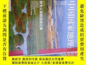 二手書博民逛書店罕見中國國家地理2012.12Y28340 中國國家地理 中國國
