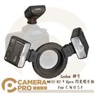 ◎相機專家◎ Godox 神牛 MF12-K2 微距閃光燈 + Xpro 發射器 雙燈套組 MF12 牙醫 For C N O S F 公司貨