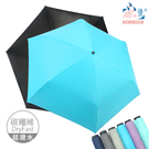 【雨之情】極致潑水三折碳纖素色(6色) - 極輕量/大傘面/抗UV/零透光