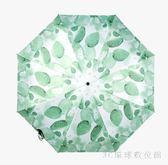 五折傘自動雨傘折疊女防曬超輕小迷你遮陽太陽傘晴雨兩用PH3867【3C環球數位館】