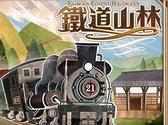 鐵道山林桌遊