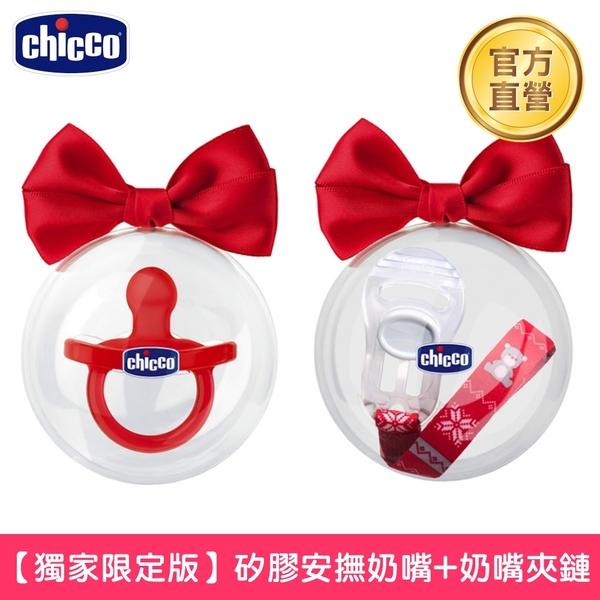 chicco-舒適哺乳-限定版矽膠安撫奶嘴+奶嘴夾鏈