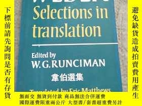 二手書博民逛書店WEBER罕見Selections in translation(韋伯選集)扉頁有名字Y6318 W.G. R