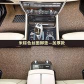 汽車腳墊絲圈通用易清洗科魯茲別克英朗大眾 WZ4738【極致男人】TW