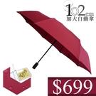 699 特價 雨傘 萊登傘 防撥水 加大...