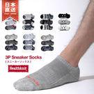 短襪 基本款針織短筒襪3件組 Health Knit