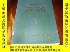 二手書博民逛書店武漢鋼鐵公司設計院志罕見1952-1981Y25254 本編 本