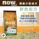 【毛麻吉寵物舖】Now! 鮮魚無穀天然糧 小型犬配方 6磅-狗飼料/WDJ推薦/狗糧 (100克28包替代)