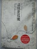 【書寶二手書T3/翻譯小說_GOS】這就是孤獨_胡安‧荷西‧米雅斯