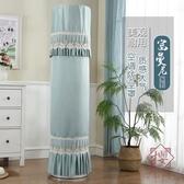 圓形空調罩櫃機圓形立式圓柱全包布擋風防塵套【櫻田川島】