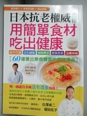 【書寶二手書T1/保健_JJL】日本抗老權威教你用簡單食材吃出健康-60道養出無病體質的美味湯品