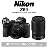 登入禮~5/31 Nikon Z50 16-50 + 50-250mm 無反單眼相機 雙鏡 Z接環 4K錄影 公司貨【送64G+24期】 薪創數位