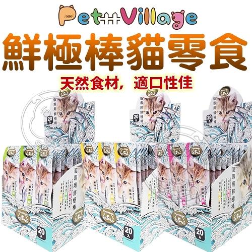 【培菓幸福寵物專營店】Pet Village 貓專用鮮極棒 PV鮪魚/海鮮/鮭魚 貓零食3條