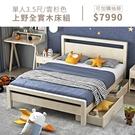 【IKHOUSE】上野|全實木床組-單人3.5尺-雲杉色-棕色