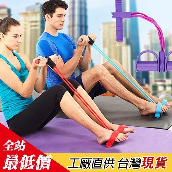 B184 多功能 4管 彈力繩 拉力器 瑜珈繩 腳踏 拉力器 拉力繩 健腹 擴胸 解除 蝴蝶袖 美腿 運動