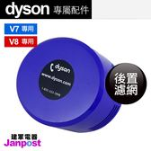 [建軍電器]免運費 100%全新 原廠 Dyson V7 V8 HEPA 專用後置濾網 濾網