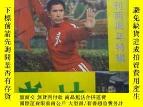 二手書博民逛書店期刊:武林(1983年第7期罕見總22期)(創刊兩週年特輯)Y1