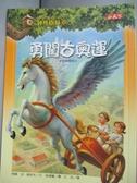【書寶二手書T4/兒童文學_HNB】神奇樹屋16-勇闖古奧運_瑪麗波奧斯本