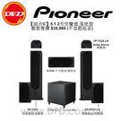 先鋒 Pioneer 5.1.2天空聲道 落地型 Andrew Jones 認證揚聲器 套裝組合 公司貨