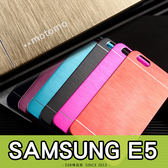 E68精品館 SAMSUNG 三星 E5 E500YZ E500Y 金屬 拉絲 硬殼 背蓋 保護殼 手機殼 PC 手機套 保護套