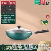 麥飯石不粘鍋炒鍋家用電磁爐通用平底鍋炒菜鍋煤氣灶專用燃氣適用 NMS怦然新品
