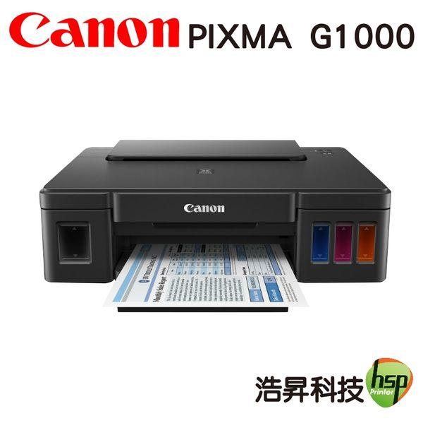 【限時促銷↘2490】Canon PIXMA G1000原廠大供墨印表機 另有G1010/G2010/G3010