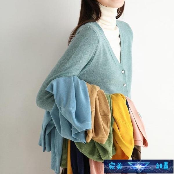 針織開衫女秋冬新款V領寬鬆打底毛衣外套短款羊絨衫慵懶外搭-完美