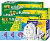 欖菊電熱蚊香片拖線機1個 30片無香型驅蚊片3盒組合裝·Ifashion