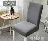 椅套 加厚連身彈力餐椅套家用針織酒店凳子套簡約餐桌椅子套罩通用布藝 怦然心動