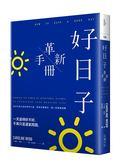 (二手書)好日子革新手冊:充分利用行為科學的力量,把雨天變晴天,週一症候群退散..