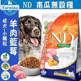 【zoo寵物商城】(送台彩刮刮卡*5張)Farmina》ND挑嘴成犬天然南瓜無穀糧羊肉藍莓(小顆粒)-7kg