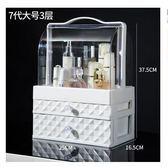 網紅化妝品收納盒家用宿舍桌面梳妝台護膚口紅防塵抽屜式置物架箱