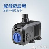潛水泵魚缸水泵迷你微型抽水泵 小型循環過濾泵過濾器靜音HJ DF 巴黎衣櫥