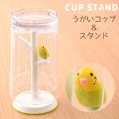 ❤Hamee 日本 啾啾鳥 創意造型 生活雜貨  杯架 瀝水架 漱口杯架 擺飾 附杯子 (綠虎皮鸚鵡) 56-745492