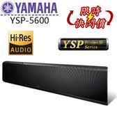 【限時特賣+24期0利率】 山葉 YAMAHA YSP-5600  家庭劇院 SOUNDBAR 公司貨