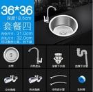 廚房304不銹鋼水槽圓形單槽套餐 洗菜盆洗碗池陽臺水池吧臺圓水槽