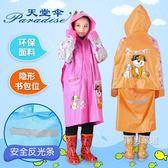 女童男童加厚大帽檐雨披帶書包位寶寶幼兒園小學生兒童雨衣S-3XL
