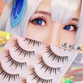 假睫毛 日本COS小惡魔 萌妹芭比自然濃密日系Lolita上眼睫毛 【快速出貨】