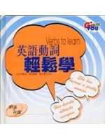 二手書博民逛書店 《英語動詞輕鬆學》 R2Y ISBN:9621421632│精平裝:/頁數精裝本/217頁