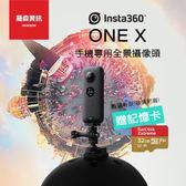【贈記憶卡】Insta360 ONE X 全景運動相機 全景相機 環景攝影機 環景相機 運動相機 支援5.7k 公司貨