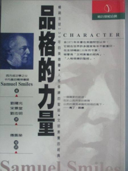 【書寶二手書T4/勵志_JRC】品格的力量_Samuel Smiles