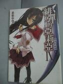 【書寶二手書T4/言情小說_HDB】緋彈的亞莉亞4_赤松中學