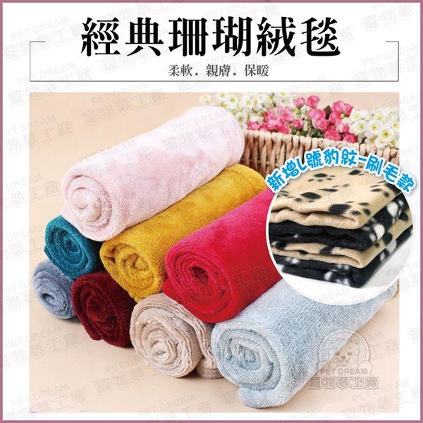 L號經典珊瑚絨毯保暖 貓狗與人都適用 秋冬必備 兔子保暖 寵物珊瑚絨毯 貓狗保暖 寵物窩